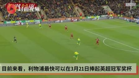 独孤求败! 利物浦豪取联赛17连胜 有望3月夺英超首冠
