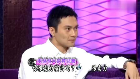 香港:综艺访谈:张家辉、张智霖搞笑分享育儿