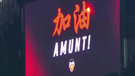 心系中国!西甲瓦伦西亚与马竞赛前,为武汉疫情默哀,武汉加油,中国加油。