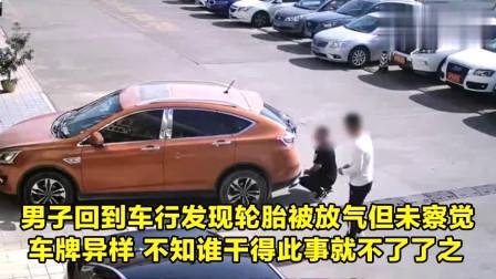 监拍:男子随意停车遭人恶搞 车胎被放了气儿