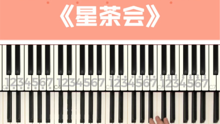 纯音乐《星茶会》钢琴简谱教程,有的同学说跟