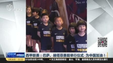 西甲联赛:巴萨、赫塔菲赛前举行仪式  为中国加油!