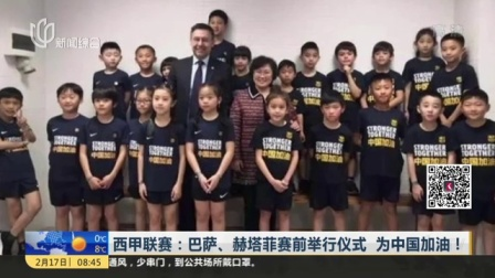 视频|西甲联赛: 巴萨、赫塔菲赛前举行仪式 为中国加油!