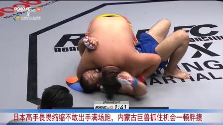 日本高手畏畏缩缩不敢出手满场跑,内蒙古巨兽抓住机会一顿胖揍