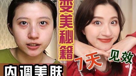 堪比美容院5000块护理 | 中医内调让你7天变美!瘦脸|瘦下巴|超简单食疗养生大法