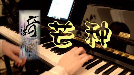 【钢琴版】芒种 -音阙诗听赵方婧腾格尔- 梦幻西游普陀山主题曲-网络热门歌曲