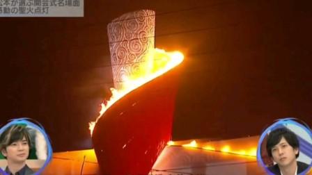 【日本综艺】日本人羡慕08年北京奥运会的火炬开幕式。感叹北京奥运会开幕式规模之大