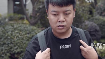 陈翔六点半:我每天辛苦上班挣钱,你居然在家里做出这种事情!