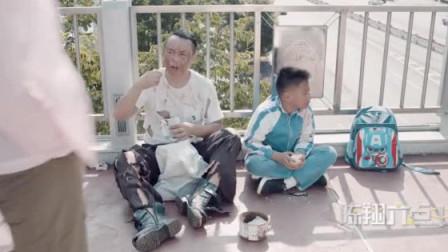 陈翔六点半:儿子无心上学,直到他知道爸爸是乞丐后,回心转意了