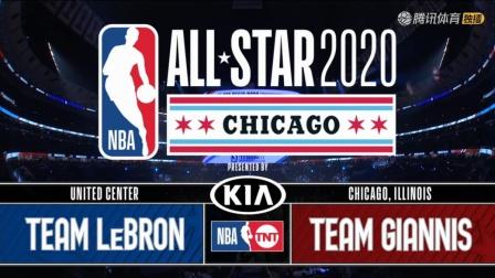 20200217 N*A全明星 詹姆斯队vs字母哥队 腾讯体育国语