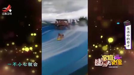 家庭幽默录像:任凭水流如何冲,他稳如泰山岿