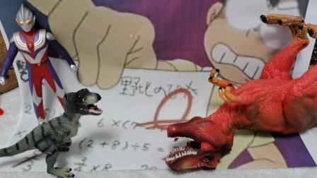 恐龙搞笑视频:小恐龙考零分 气晕大恐龙