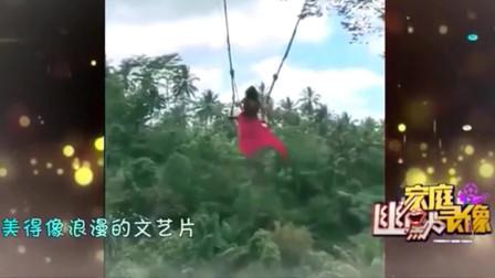 家庭幽默录像:一袭红裙荡秋千是多么唯美,可