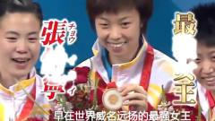 日本人眼中的中国乒乓球有多强大?简直就是日