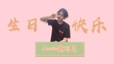 神仙*oy Justin的正确打开方式,黄明昊十八岁生日
