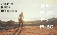 【PU*G 高能预警】风景模拟器?!!!(未调色版