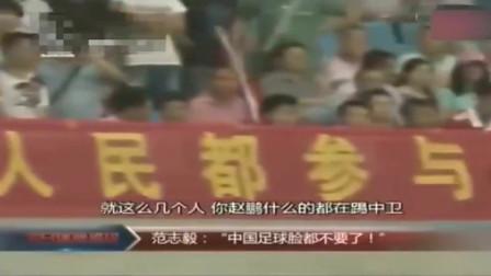 喷中国足球的,我只服这位大爷!