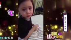 家庭幽默录像:有时孩子的无心一问,真的很扎