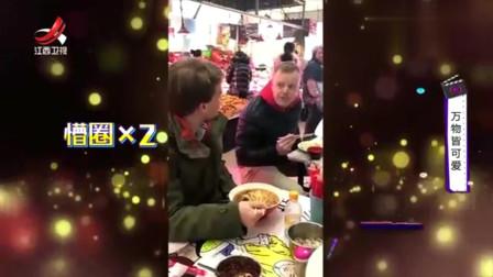 家庭幽默录像:外国人在中国相遇用中文聊天,