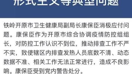 省纪委监委强调 当前 疫情防控工作到了关键阶段 坚决破除形式主义 官僚主义沉疴顽疾