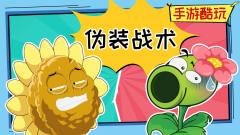 豌豆射手大秀现场伪装!植物大战僵尸 游戏搞笑