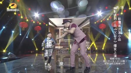 娱乐大歌厅:彭鹰首次演小品,幽默讽刺小品《