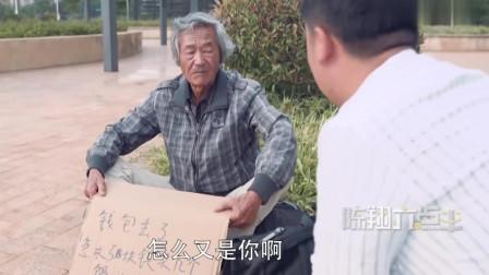 陈翔六点半:老人乞讨要钱买馒头,却被小伙的一袋馒头吓跑了!