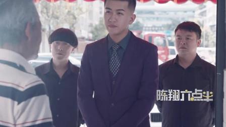 陈翔六点半:老头十年前给落魄青年5块钱,如今他已成大老板,要回来报恩