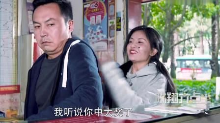 陈翔六点半:小伙中了千万彩票大奖,第一件事就是换老婆,是在做梦吧!