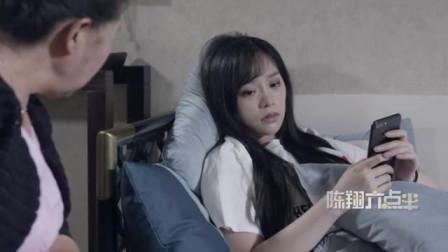 陈翔六点半:女儿在家当宅女,母亲拉她出去扩大交际圈,介绍的都是大爷们