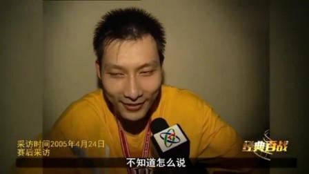 重温C*A经典比赛 2004年总决赛第五场广东第四节神奇逆转江苏夺冠