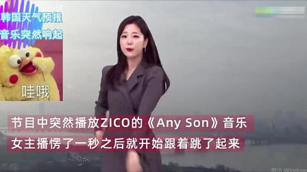 最热韩国天气预报跳舞的女主播,音乐突然响起就开始跳舞了