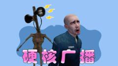 【搞笑动画】作死王挑战硬核广播,就是不要脸