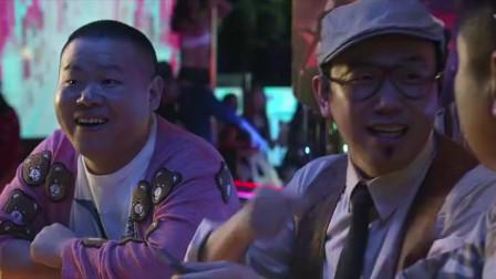 小岳岳来酒吧找师傅,看到美女就忘了自己的任务,太逗了