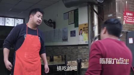 陈翔六点半:小伙吃个早餐出来,车就被贴了罚单,都怪老板的乡音普通话!