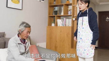 陈翔六点半:公公每天刁难自己,媳妇愤怒给他的汤加料,竟做出熟悉的味道