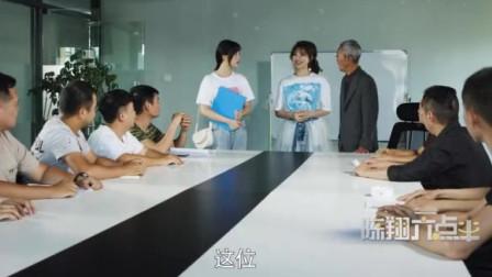 陈翔六点半:公司老总以身作侧,结果自己把美女娶回家,真是打脸