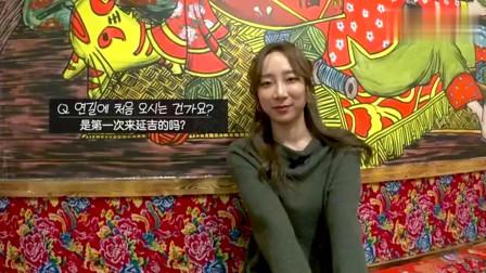 老外在中国:韩国美女第一次来中国,评论对中