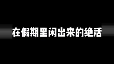 中国足球魔术博大精深等疫情过了我就来个大解密!