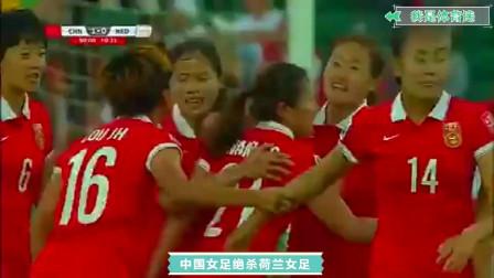女足经典:当年世界杯中国女足补时绝杀荷兰,中国足球的骄傲