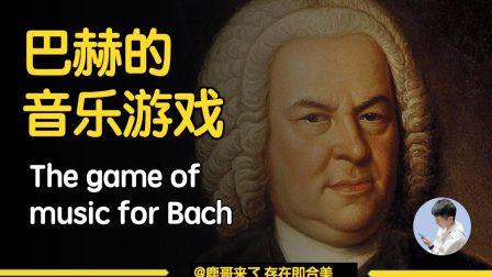 【艺术】从巴赫到音乐的本质,改变音乐认知的