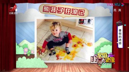 家庭幽默录像:暑假中的熊孩子是怎么样的,爸