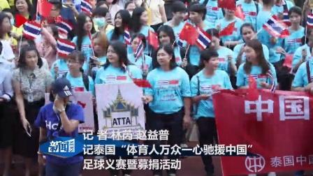 """记泰国""""体育人万众一心驰援中国""""足球义赛暨募捐活动"""