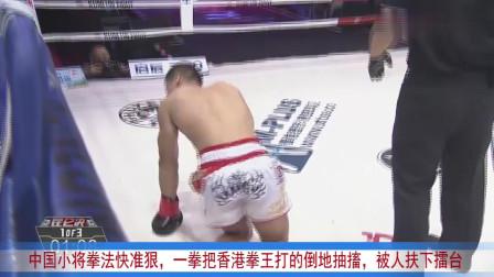 中国小将拳法快准狠,一拳把香港拳王打的倒地抽搐,被人扶下擂台