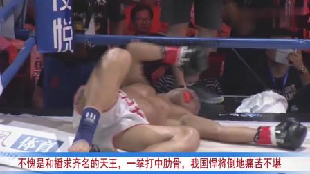 不愧是和播求齐名的天王,一拳打中肋骨,我国悍将倒地痛苦不堪