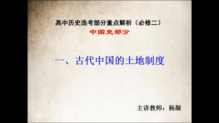 中国古代的土地制度