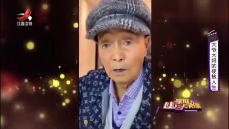 家庭幽默录像:有一群老大爷热爱跳舞如痴如醉