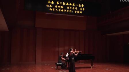 【学院派】2017上海音乐学院附中首届弦乐科小中提琴比赛获奖音乐会