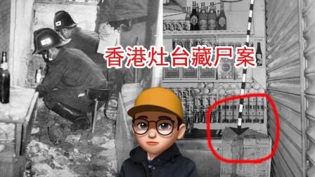 天花板滴血水4个小时,意外揭开一桩离奇的香港灶台藏尸案