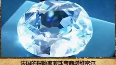 奇闻怪事:被诅咒的钻石